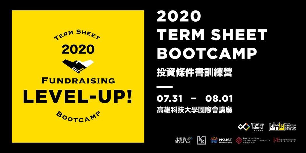 台灣新創競技場(Taiwan Startup Stadium, TSS)將於7月...