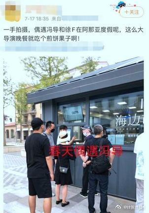 馮小剛、徐凡夫妻倆逛街被偶遇。圖/擷自微博