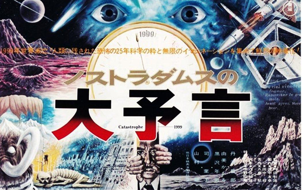 《大預言》狂銷250萬本,而且隔年1974就改編成同名特攝電影,接連到80年代推...