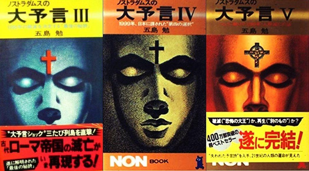 五島勉的《大預言》結合討論地球環境問題、核武戰爭的威脅,切中了當時日本經濟高度膨...