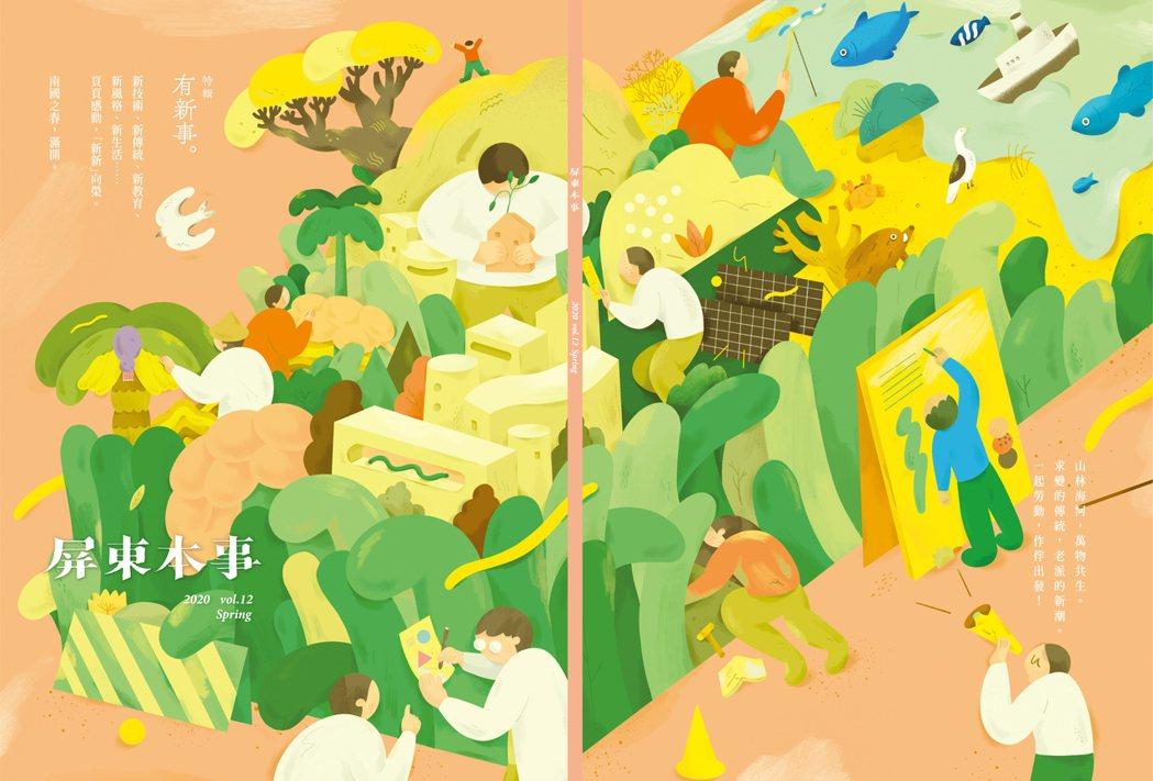 李明璁主導的地方刊物《屏東本事》春季號封面。圖/李明璁提供