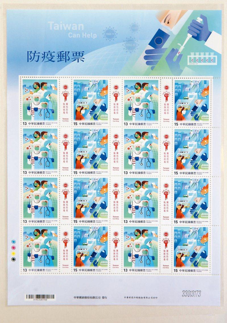 中華郵政「防疫郵票」昨天發行,一套兩枚,面額為13元與15元,限量60萬8千份。記者曾學仁/攝影