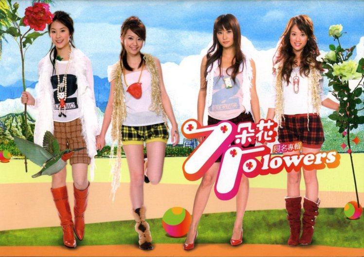 喬傑立娛樂推出的女團七朵花當年紅極一時,陳喬恩也是成員之一。圖/KKBOX提供
