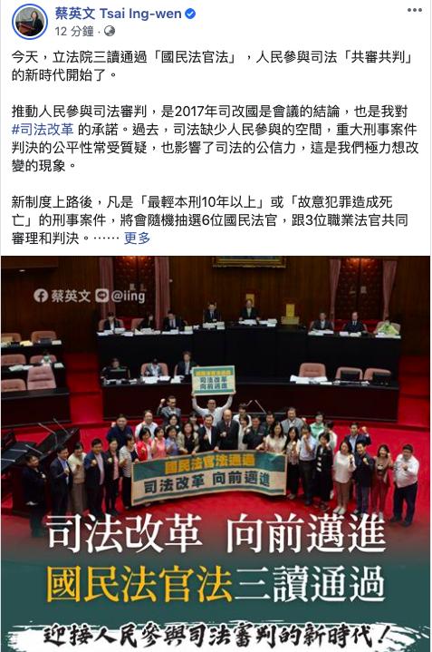 立法院三讀通過「國民法官法」,蔡英文總統透過臉書表示,人民參與司法「共審共判」的新時代開始了。圖/翻攝自蔡英文總統臉書