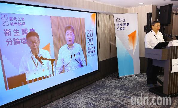 台北市長柯文哲巡視衛生醫療分論壇,上海市台辦主任李文輝還特別透過視訊,向上海與會人士介紹柯文哲。記者杜建重/攝影