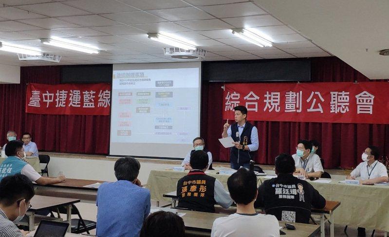 台中市政府舉辦3場捷運藍線公聽會,聽取民意。圖/中市交通局提供
