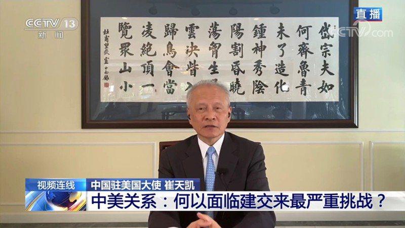 大陸駐美大使崔天凱。圖/取自陸媒央視截圖