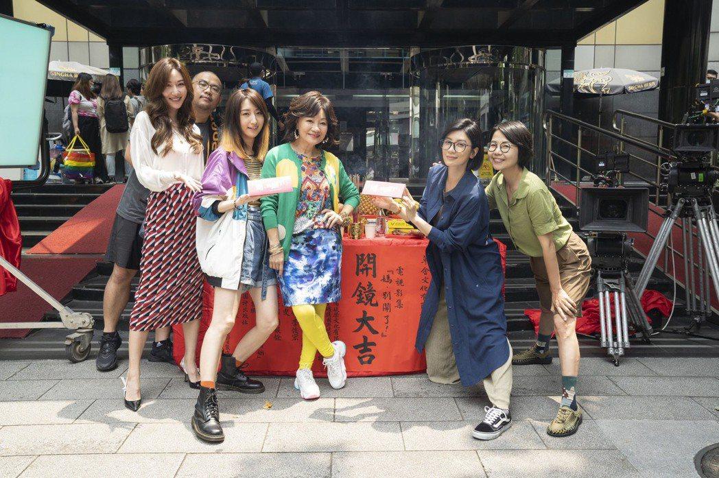 曾莞婷(左起)、柯佳嬿、比莉、賈靜雯、導演陳慧翎、李俊宏(後)出席影集「媽,別鬧...