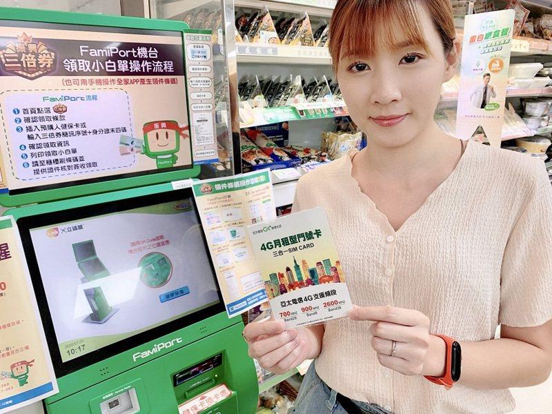 亞太電信、全家便利商店跨界攜手推出「月租型門號卡」,讓消費者10分鐘內快速完成線上數位門市下單及超商進行身分認證、購卡、取卡。圖/亞太電信提供