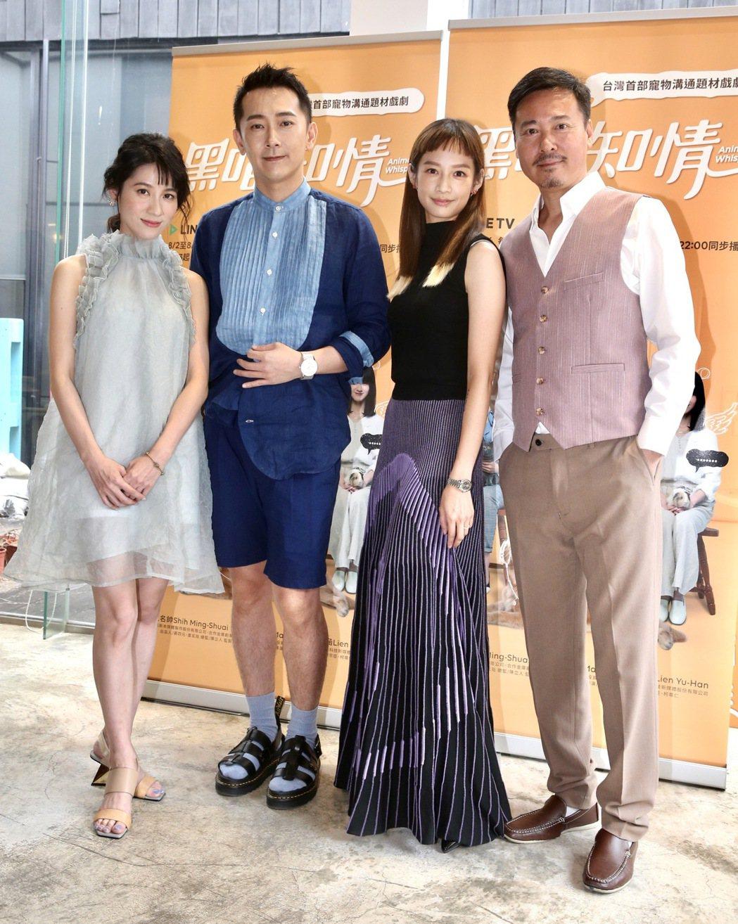 連俞涵(左起)、施名帥、簡嫚書、尹昭德出席「黑喵知情」媒體茶敘。記者黃義書/攝影