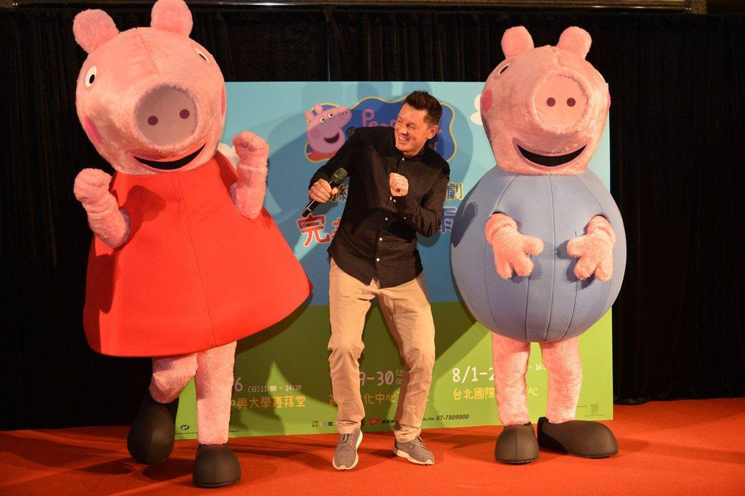 導演史都華馬歇爾(中)與佩佩、喬治玩偶一起出席記者會。圖/寬宏藝術提供