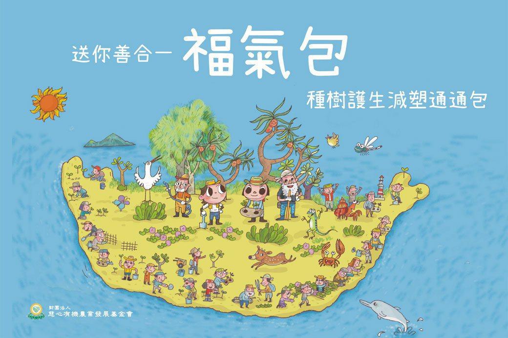 慈心的「善合一福氣包」,集結「種樹、友善農業、減塑教育」三種友善環境行動。圖/慈...