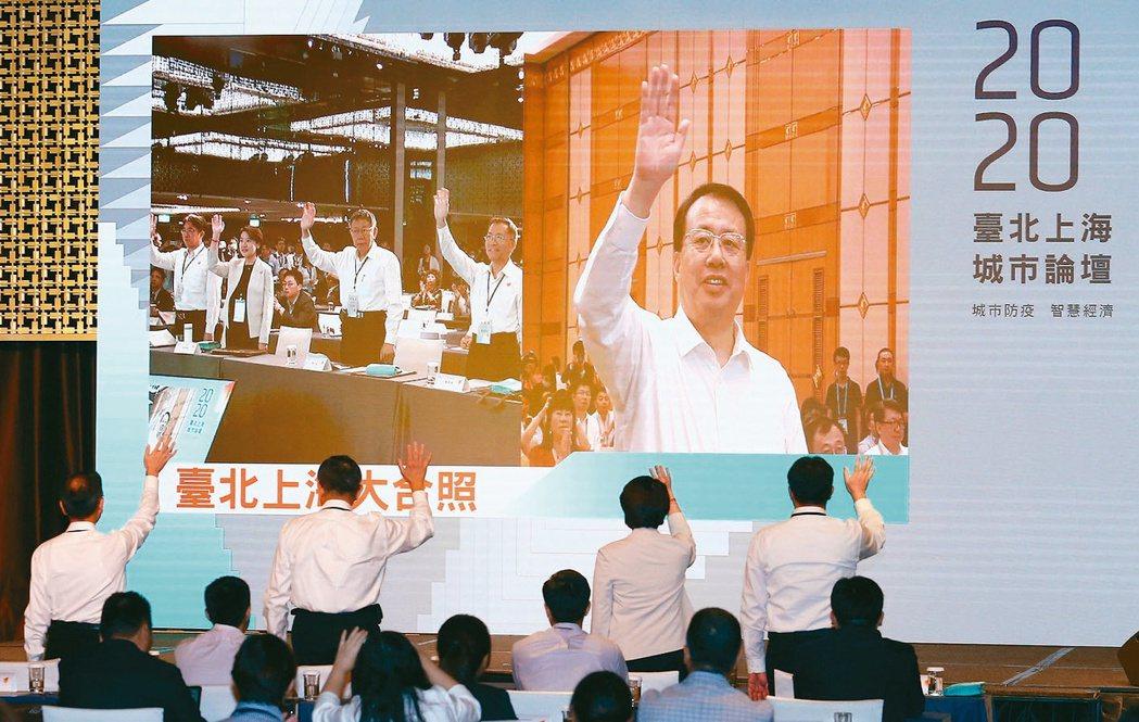 「2020台北上海城市論壇」昨天在台北晶華酒店登場,受新冠肺炎疫情影響,上海代表...