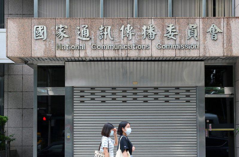 TVBS董事長變更案,國家通訊傳播委員會(NCC)昨天有條件許可。圖/聯合報系資料照片