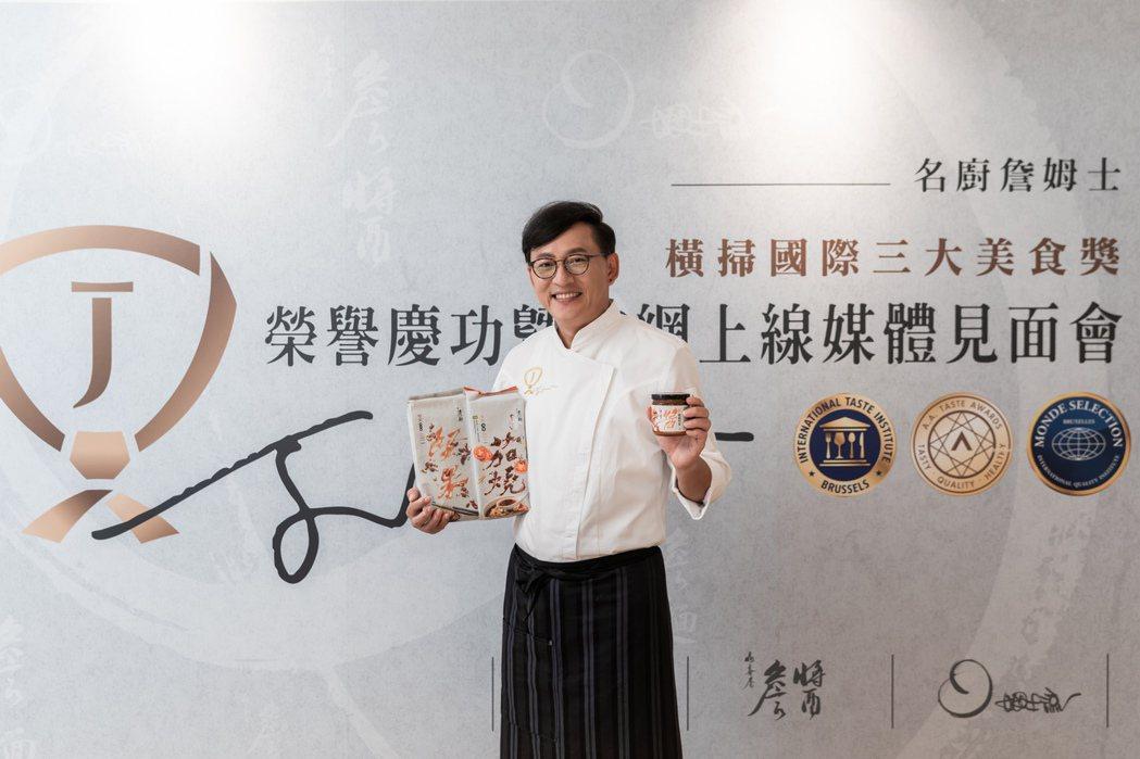 「詹麵」、「詹醬」系列榮獲國際三大美食獎。 詹醬有限公司/提供