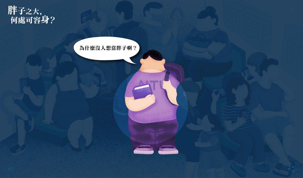 林梵謹說:「胖子終其ㄧ生,都在尋找可以容身之處。」  圖:擷取自林梵謹數位專題