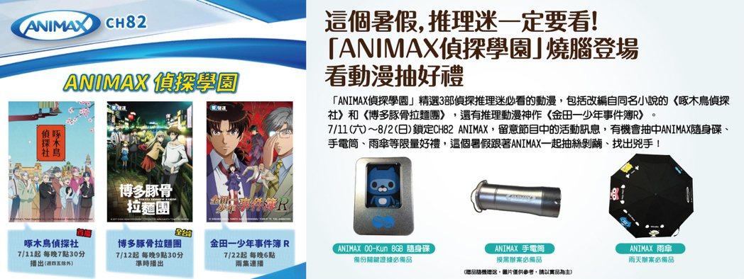鎖定台灣大寬頻數位有線電視「ANIMAX偵探學園」系列動漫,就有機會把周邊好禮帶...