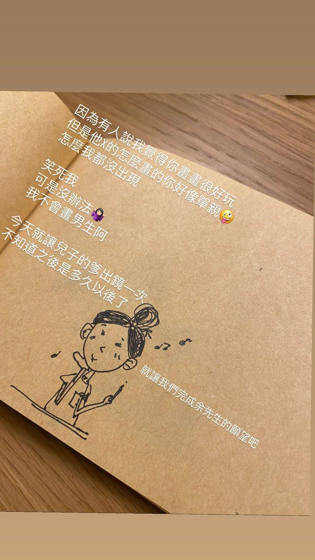 余文樂抱怨老婆的插畫像少了他。圖/擷自instagram。