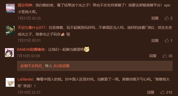 中國玩家對於收到《光明之子》感到相當憤怒/圖片截自育碧微博