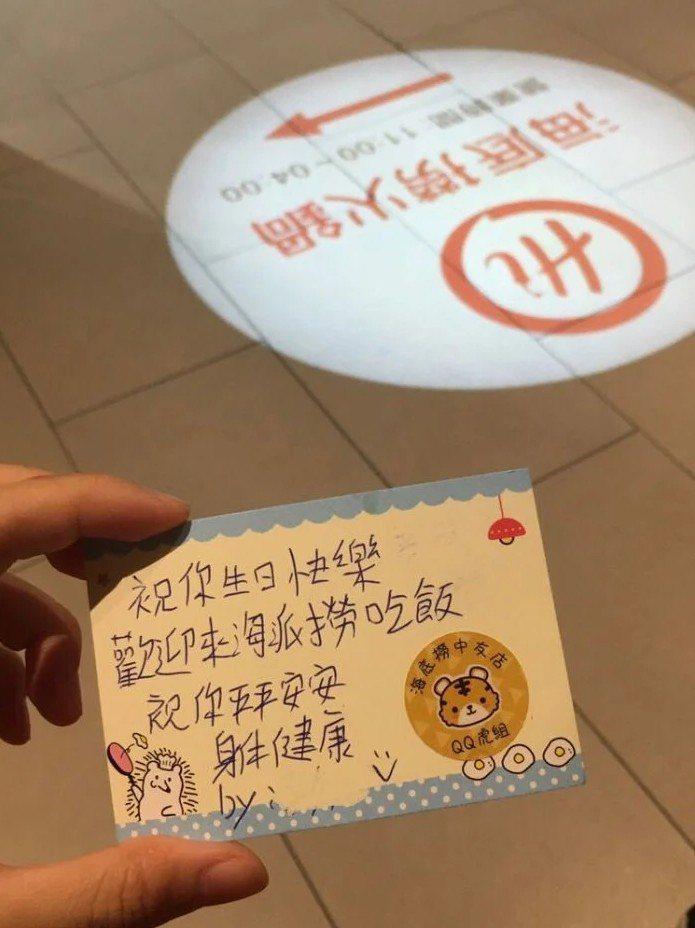 女大生到海底撈慶生,收到店員的手寫小卡片。 圖/翻攝自Dcard