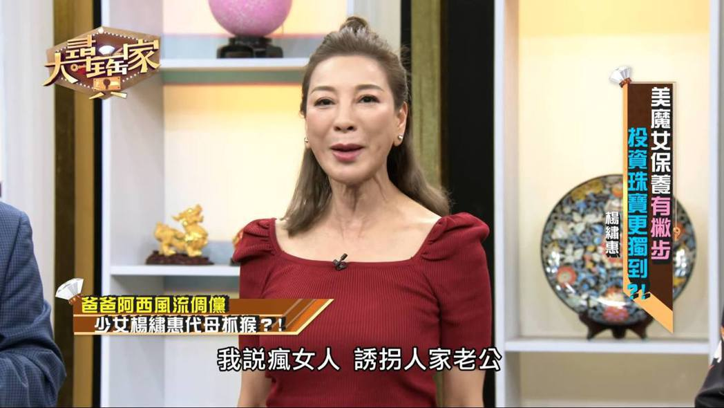 楊繡惠透露小時候曾被母親帶去旅社幫忙抓姦。 圖/擷自Youtube