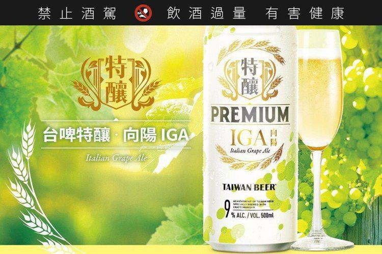 「台啤特釀 • 向陽IGA」全新上市。圖/台啤提供