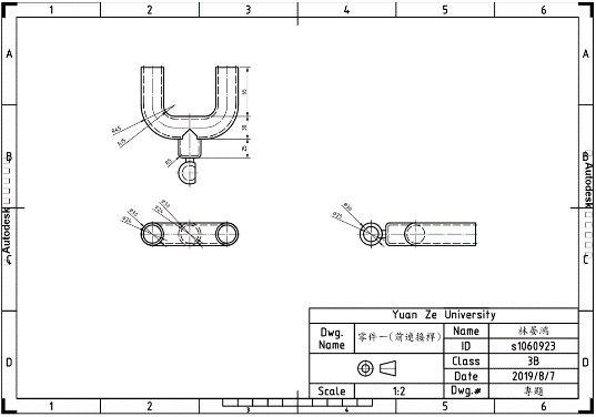 圖十七 U型桿零件工程圖 周秉義/提供