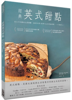 《經典英式甜點》 圖/尖端出版社提供