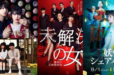 因為新冠肺炎(COVID-19)的攪局,打亂今年日劇的拍攝工作,原本分成「四季」播出的日劇,現在通通擠在一起。春季檔延到6.7月播出,然後夏季檔則是縮短集數,想辦法趕在8.9月跟觀眾見面。日本解封之...