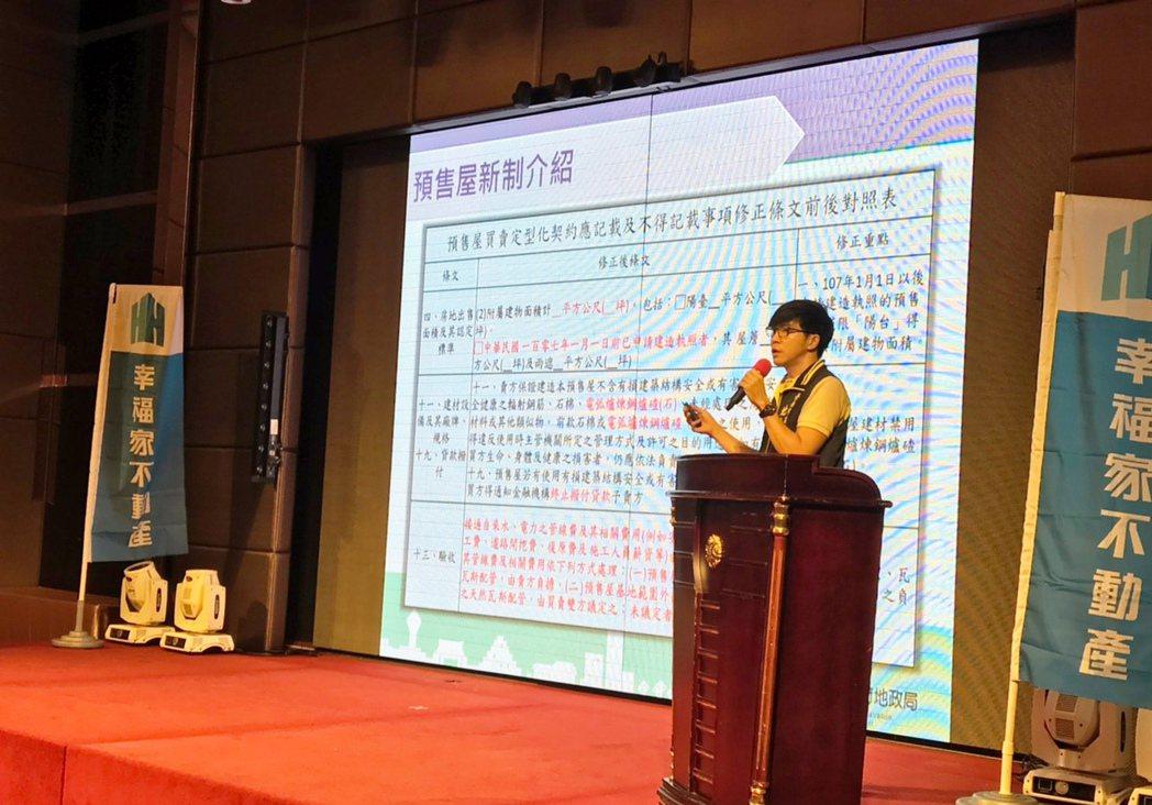 台南市地政局宣導新制政策。 業者/提供