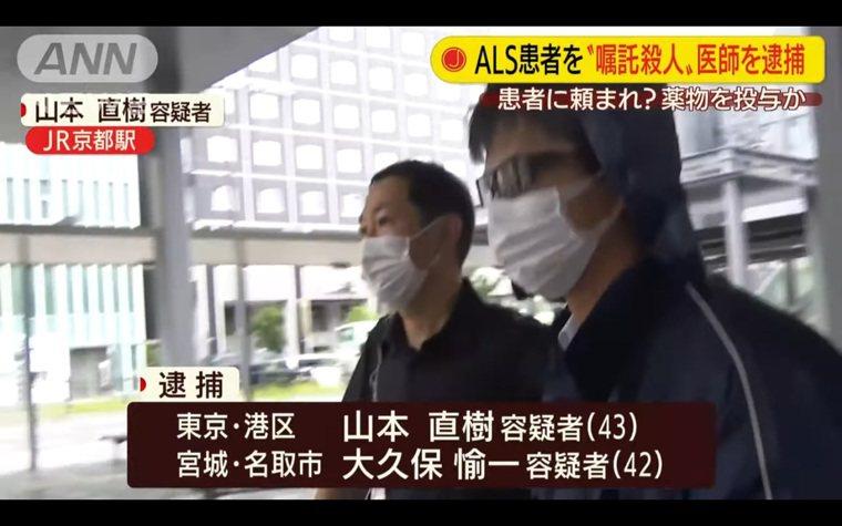 日本日前發生一起罹患「漸凍症」女性患者死亡事件,日本京都府警方今天逮捕涉嫌投藥讓...