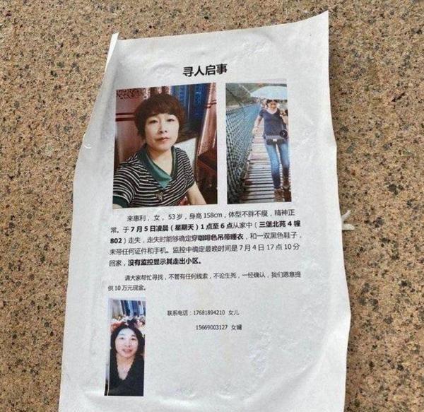 來惠利失蹤後,家屬曾四處張貼尋人啟事。圖/取自搜狐網