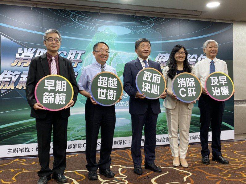 國家消除C肝辦公室今舉行記者會,公布C肝治療成果,衛福部長陳時中(中)也出席。記者簡浩正/攝影