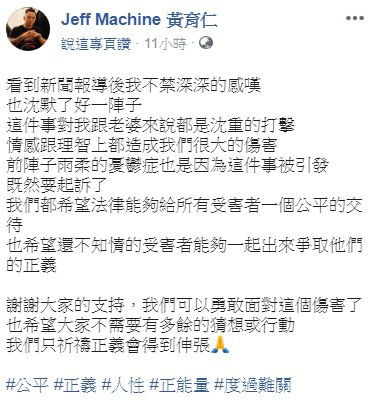 刘雨柔的老公黄育仁也在出面透露,前阵子刘雨柔罹患忧郁症也是因为这件事引起。 图/撷...