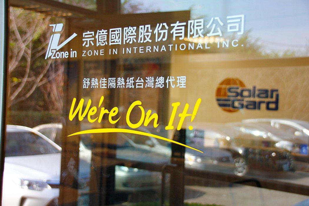 宗億國際取得SolarGard舒熱佳台灣總代理,提供消費者更好的選擇。 業者/提...