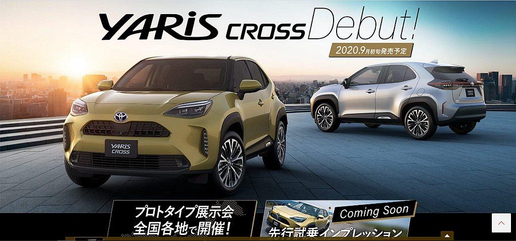 日本Toyota公開Yaris Cross新車預告網站,確定於9月進行預售。 圖...