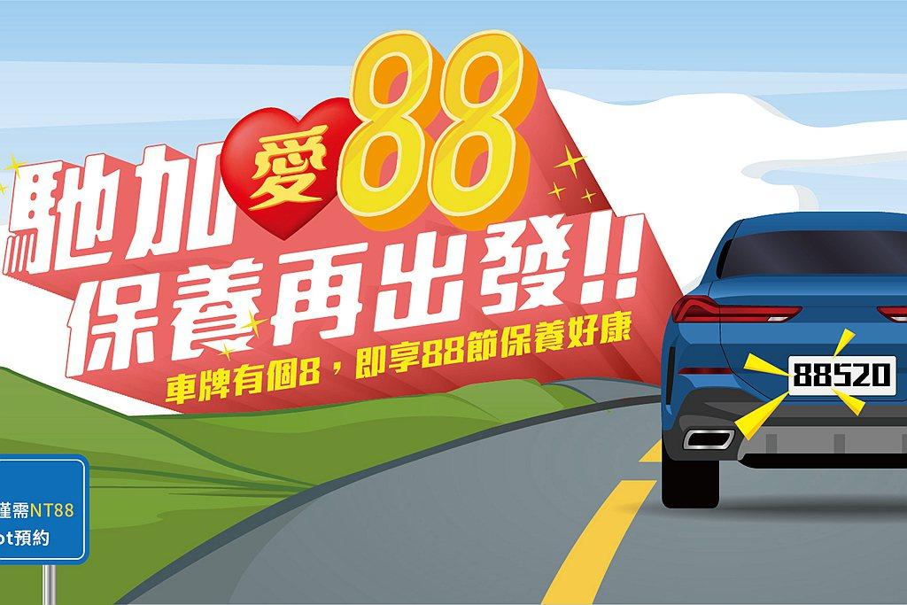 「馳加汽車服務中心」關心您與家人的乘車安全,即刻起推出88節保養優惠活動。 圖/...