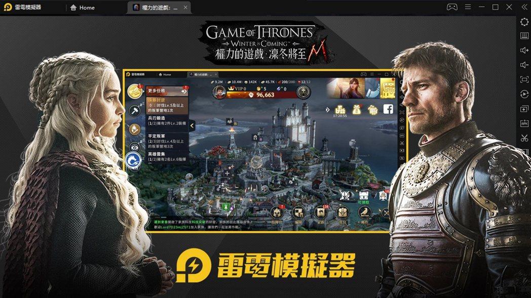 《權力的遊戲:凜冬將至M》已在21日上線。 圖/雷電模擬器 提供