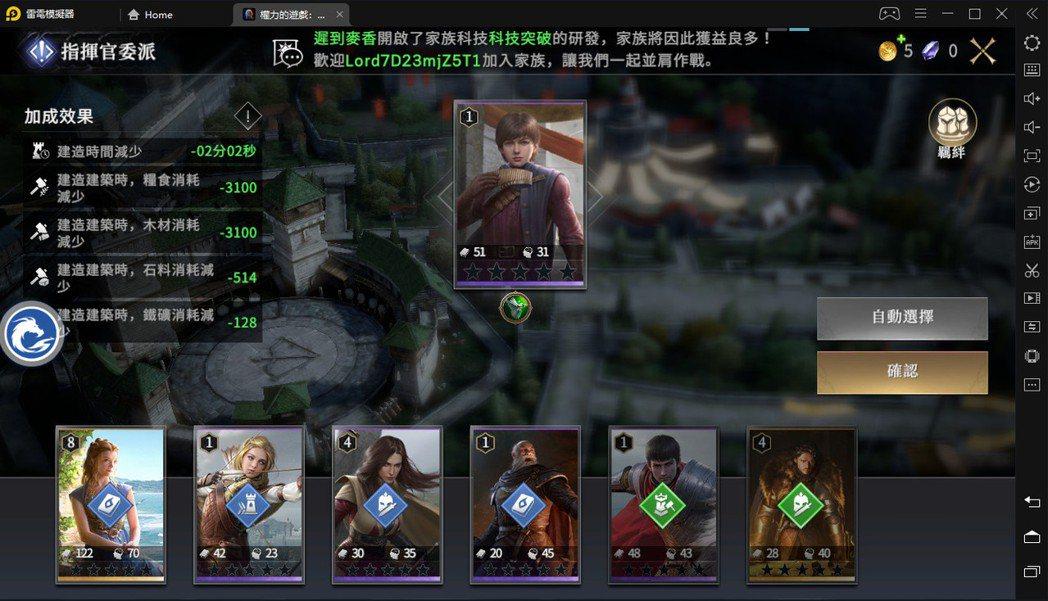 各角色都有不同的加成能力,玩家要好好指派利用。 圖/雷電模擬器 提供