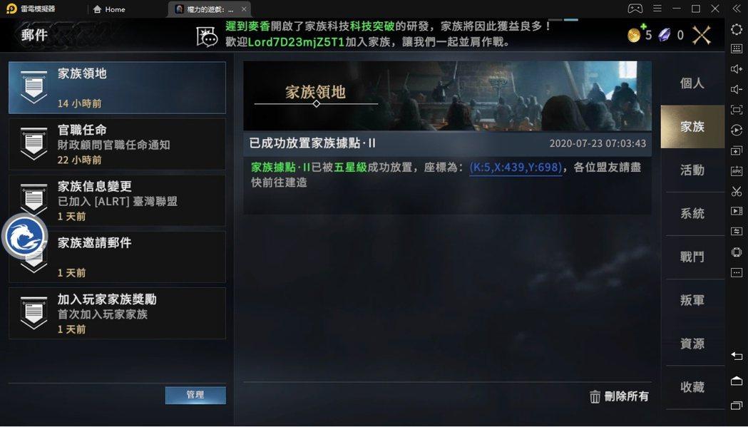 遊戲中訊息很多,模擬器開著也不容易露掉。 圖/雷電模擬器 提供