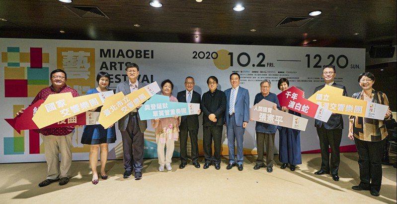 ▲首圖:2020苗北藝術節宣布開跑,集合了台灣三大公立樂團與眾多表演團體的節目內容,相當精采可期