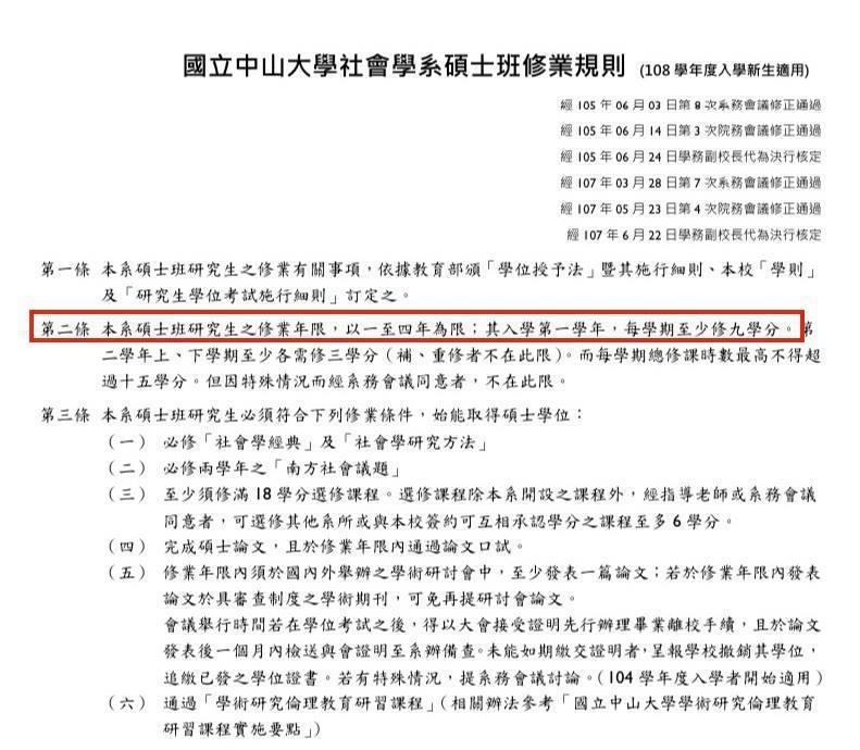 國民黨立委李德維在臉書爆料,指中山大學為藝人焦糖哥哥打造入學條款。圖/取自李德維臉書