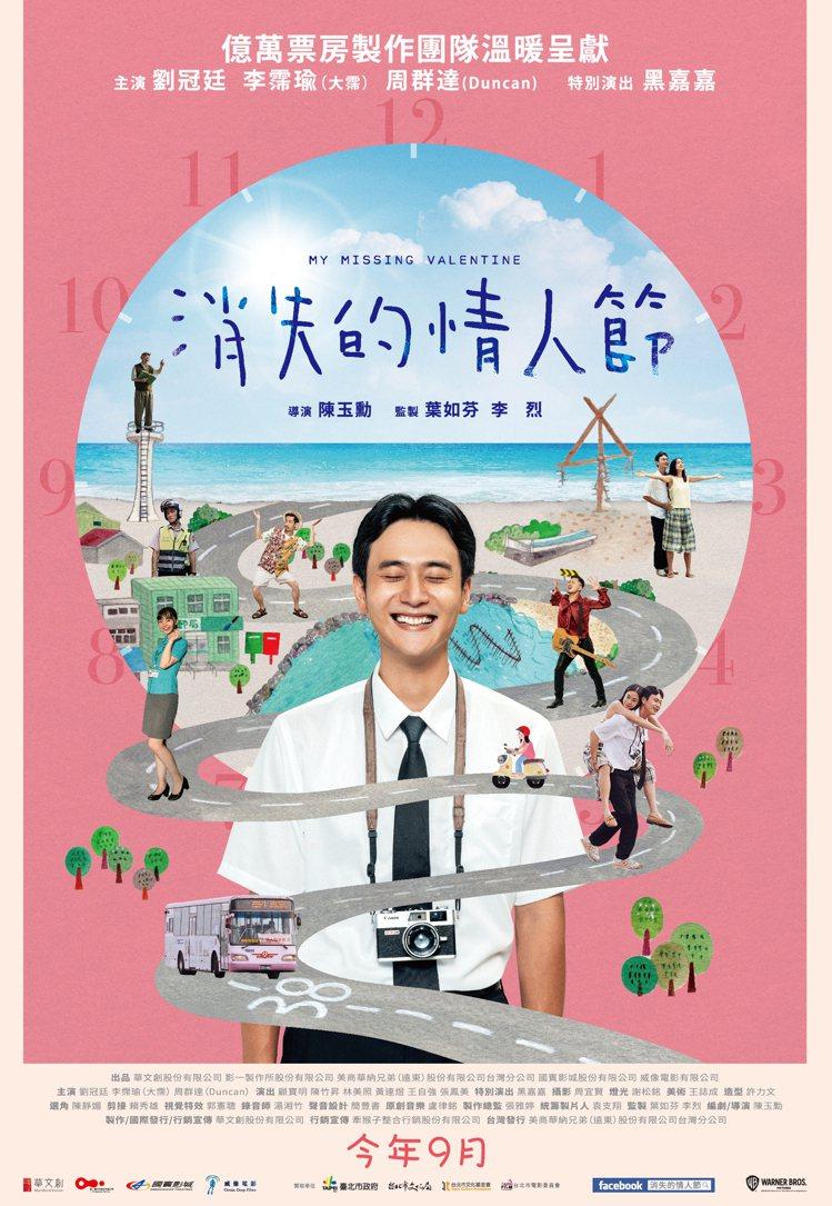 「消失的情人節」電影海報。圖/牽猴子提供