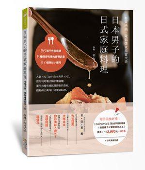 書名:日本男子的日式家庭料理:有電子鍋、電磁爐就能當大廚作者:KAZU ...
