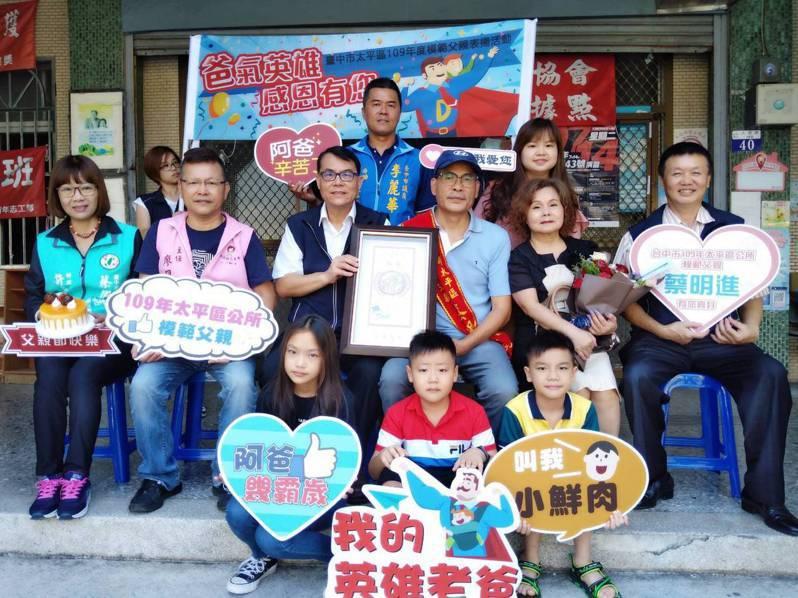 台中市太平區今天表揚43名模範父親。圖/太平區公所提供