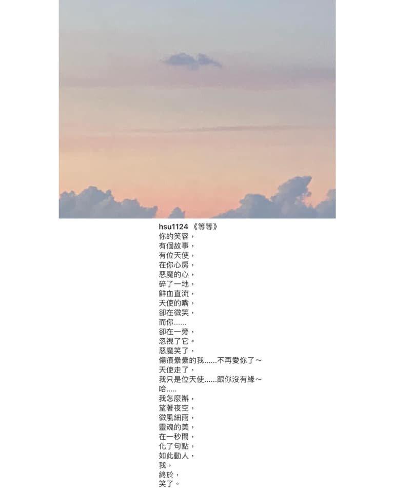 小S發現女兒在IG上寫的情詩。圖/擷自臉書。