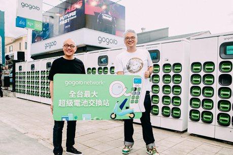 電池交換數量最多、占地最大、維修能量最強的Gogoro門市!高雄鼓山青海正式啟用