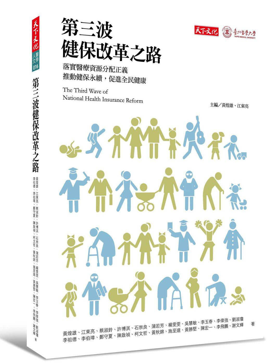 全民健保制度至今25年,台北醫學大學與天下文化近日出版「第三波健保改革之路」,描...