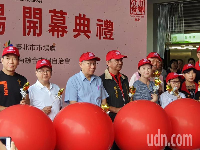 今年2月開始試營運的環南中繼市場,今天開幕,台北市長柯文哲上午前往參加開幕活動。記者楊正海/攝影