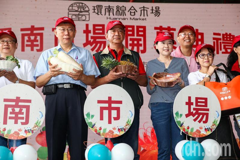 台北市市長柯文哲(左)與環南市場自治會會長陳正中(中)及副市長黃珊珊(右)上午出席台北市環南市場開幕活動。記者曾原信/攝影
